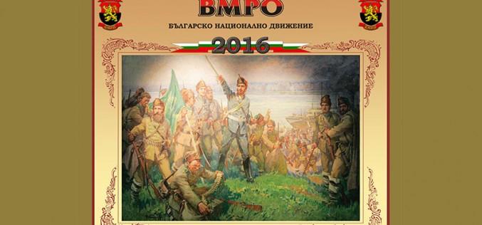 В петък ВМРО закрива предизборната си кампания