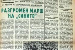 """Гювеч и консерви от зелен фасул изместват """"Левски"""" през 1965 г."""