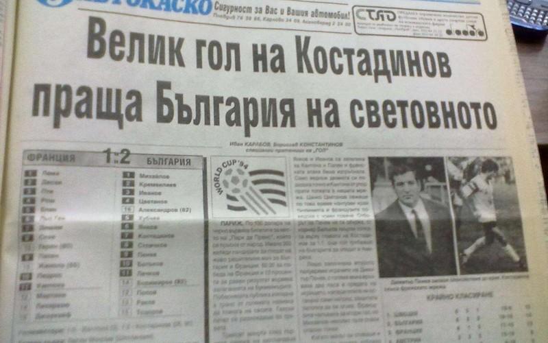 Нощта, в която Господ стана българин (ВИДЕО)