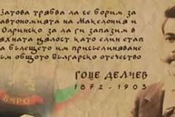 Родолюбци почетоха паметта на Гоце Делчев