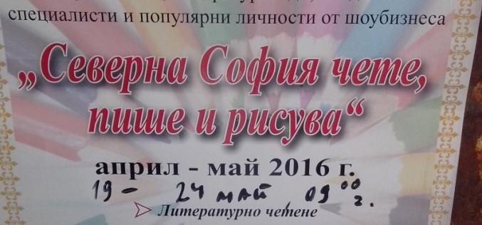 """Популярни лица се включиха в """"Северна София чете, пише и рисува"""""""