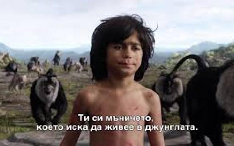 Кино Ревю: Книга за джунглата