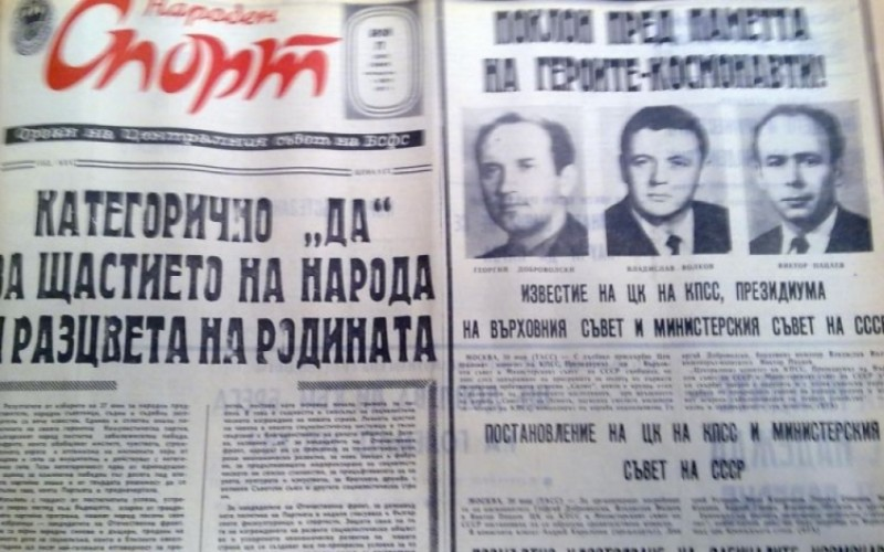 Медиите отразяват по безумен начин смъртта на Гунди и Котков през 1971 г.