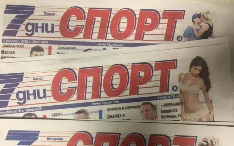 "Ексклузивно: Вестник ""7 дни спорт"" приключи!"