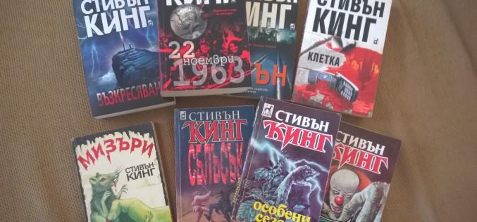 Венелин Йорданов: Стивън Кинг е безспорен Крал на ужаса