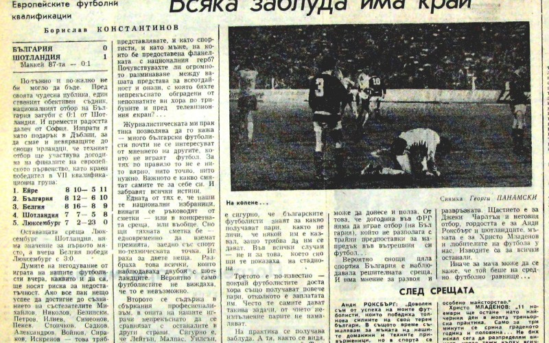През 1987 г. нашият футбол беше НА 3 МИНУТИ ОТ РАЯ
