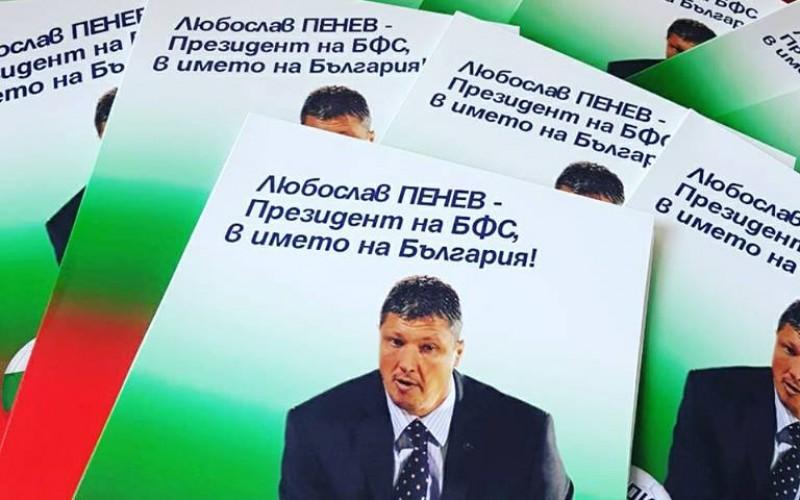 Ето как ще изглеждат брошурите в подкрепа на Любо Пенев (СНИМКИ)