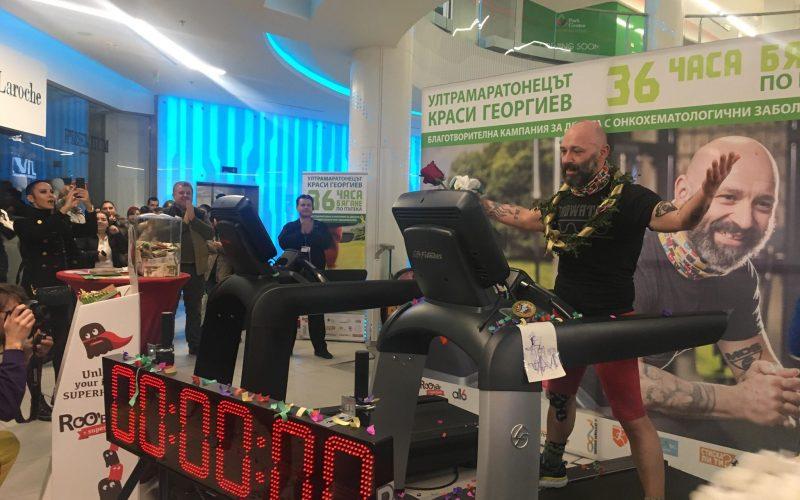 Нечовешко! Краси Георгиев успя! Бяга 36 часа в помощ на деца, преборили рака! (ВИДЕО и СНИМКИ)