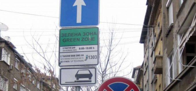 """Заради тежките зимни условия: """"синя"""" и """"зелена"""" зона са затворени днес"""