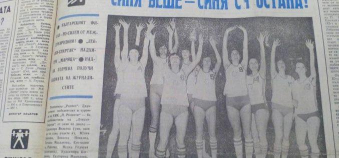 """Когато два наши отбора спореха за евротрофей – 39 години от триумфа на Левски за купа """"Лиляна Ронкети"""""""