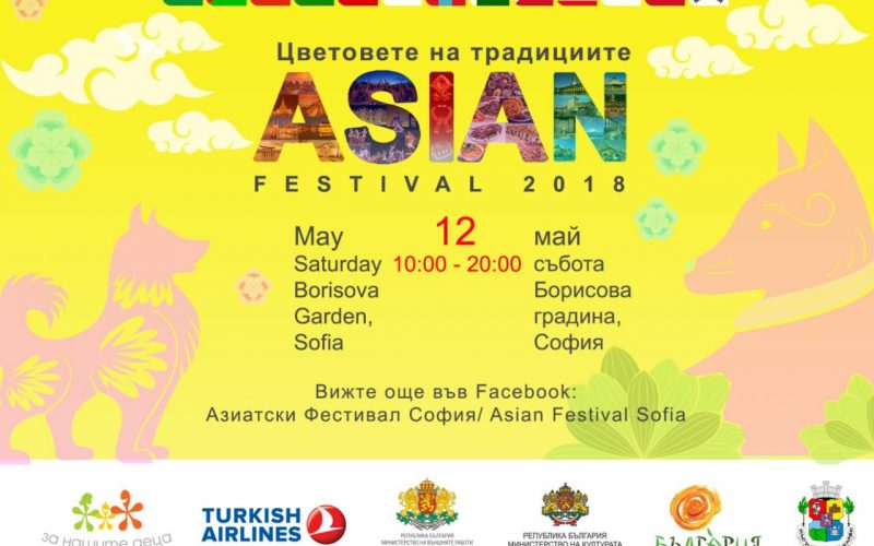 13 азиатски държави представят изкуството и културата си в София