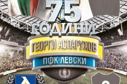 Световен гранд се изправя срещу Левски в памет на Гунди, май става въпрос за Милан