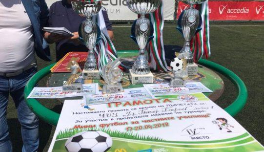 Турнирът на частните училища се превърна във футболен празник (СНИМКИ)