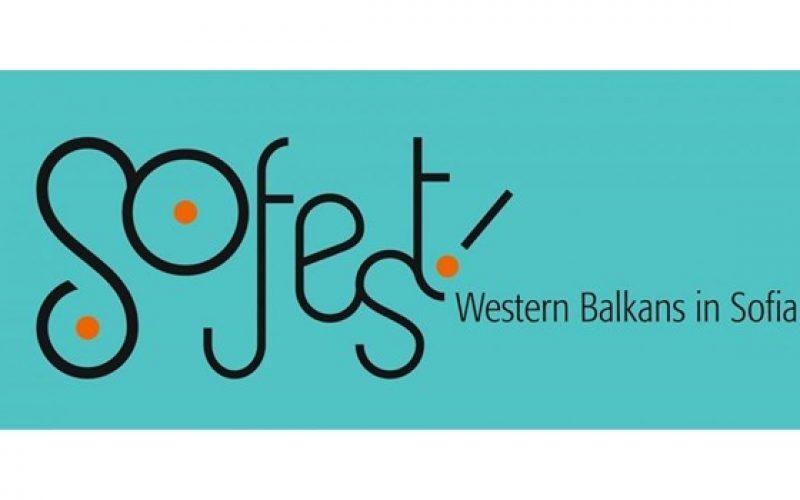 Предстои нов културен фестивал – SoFest 2018 – Западни Балкани (ПРОГРАМА)