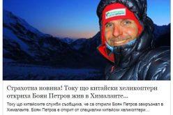 Гадно, мръсно, жалко! Фалшиви новини се възползваха от Боян Петров