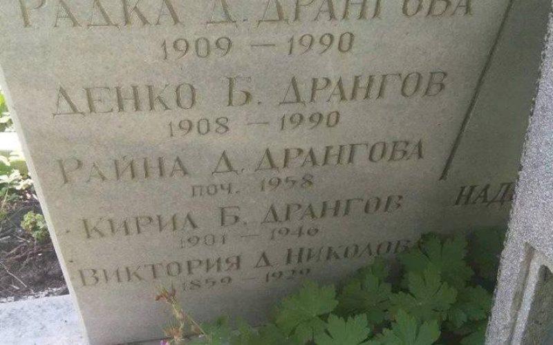 Човешки отпадъци оскверниха паметта на героя Борис Дрангов! Патриоти оправиха щетите