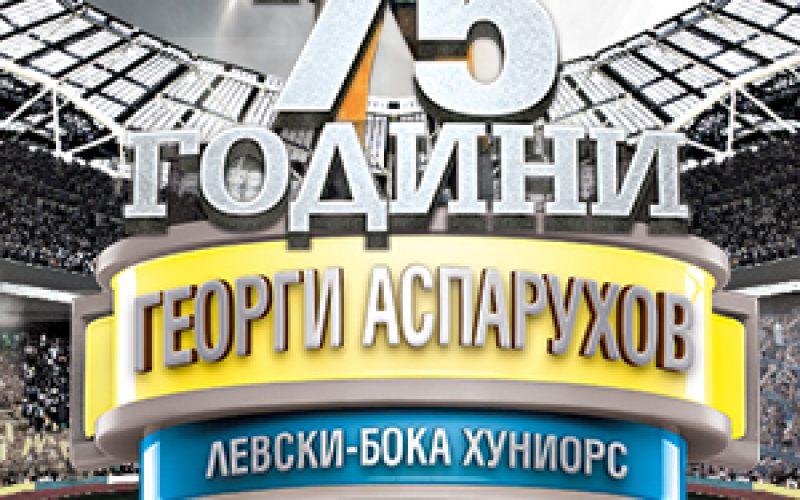 Скъп спомен за късметлии на мача Левски – Бока Хуниорс