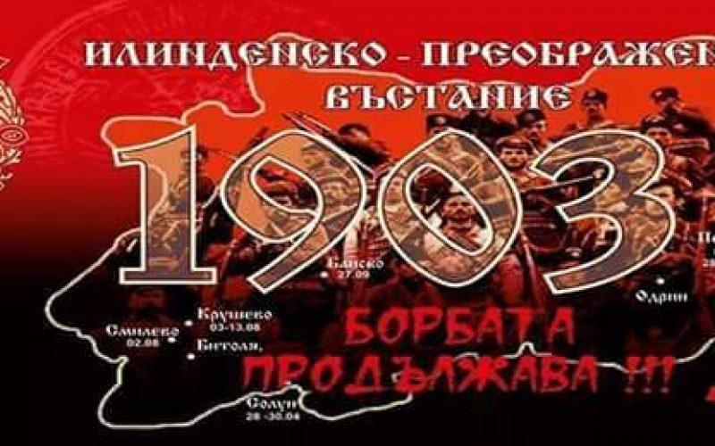 ВМРО отбелязва с богата програма 115-ата годишнина от Илинденско-Преображенското въстание