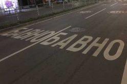 Полагат нов тип маркировка по столичните улици