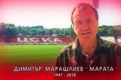 Простихме се с легендарния Димитър Марашлиев