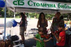 """Лятна читалня """"Зелени библиотеки"""" в """"Борисовата градина"""""""