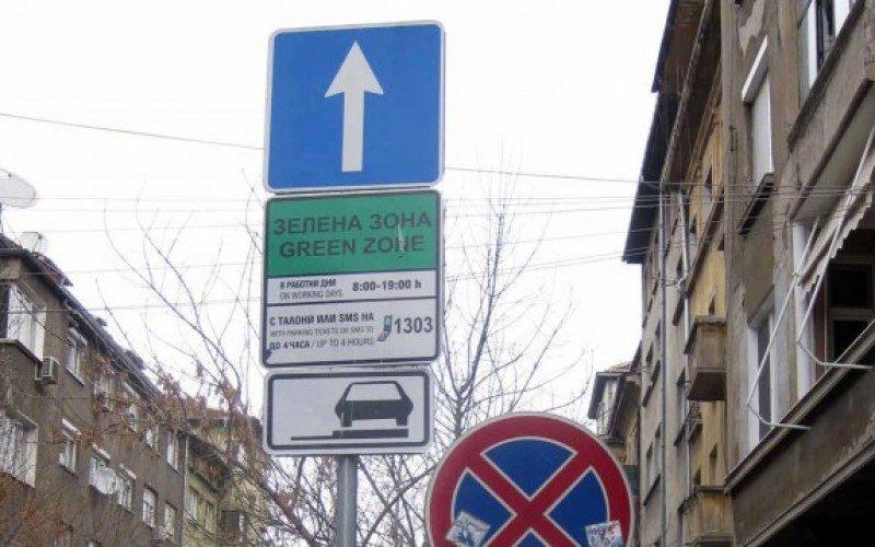 Платено паркиране в нови четири района