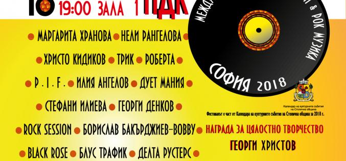 """За осма поредна година София избира своята песен в """"София 2018"""""""