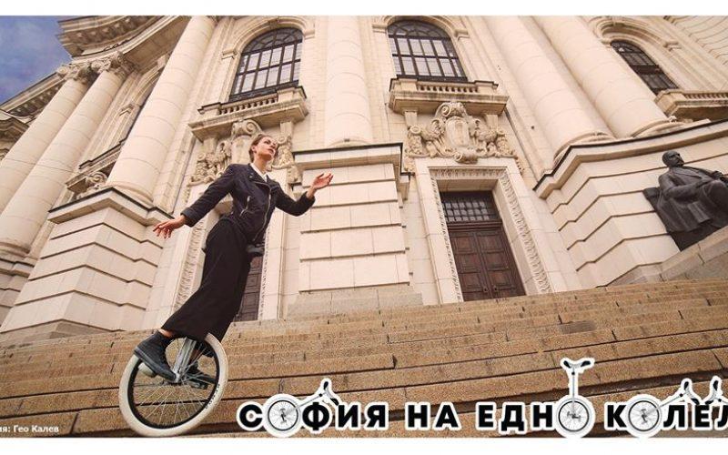 """""""София на едно колело"""" пред Народния театър"""