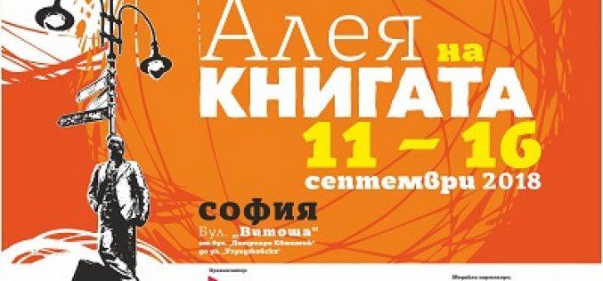 """""""Алея на книгата – София"""" с най-голямо издание досега"""