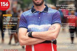 """Новият брой на """"СПРИНТ"""" на пазара от 18 септември"""