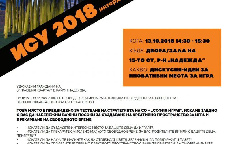 """Студентски проект ще предложи иновативно пространство за игра в район """"Надежда"""""""