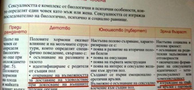 Мегаскандал! Има ли джендър текстове в учебниците на нашите деца?
