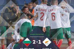 Обърнахме Кипър, без грешка сме в Лигата на нациите (ВИДЕО)