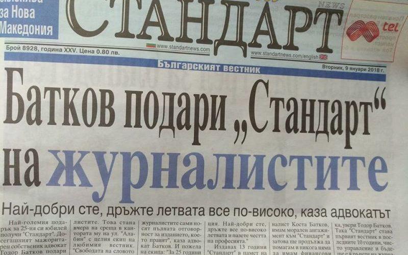 """Краят на една медийна институция! В. """"Стандарт"""" пусна последен брой…"""