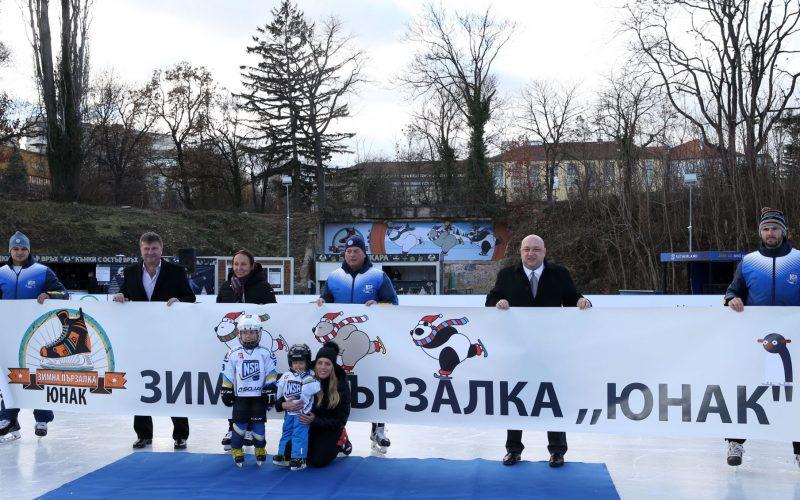 """Радост за столичани: Ледената пързалка """"Юнак"""" отново работи"""