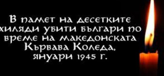 """Как започва """"Кървавата Коледа"""" за българите в Македония"""