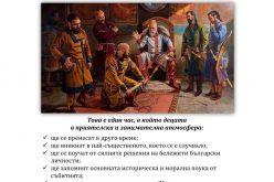 """Елинпелинчани се радват на клуб """"Аз съм българче""""! Първата тема е """"Кубрат – Началото"""""""