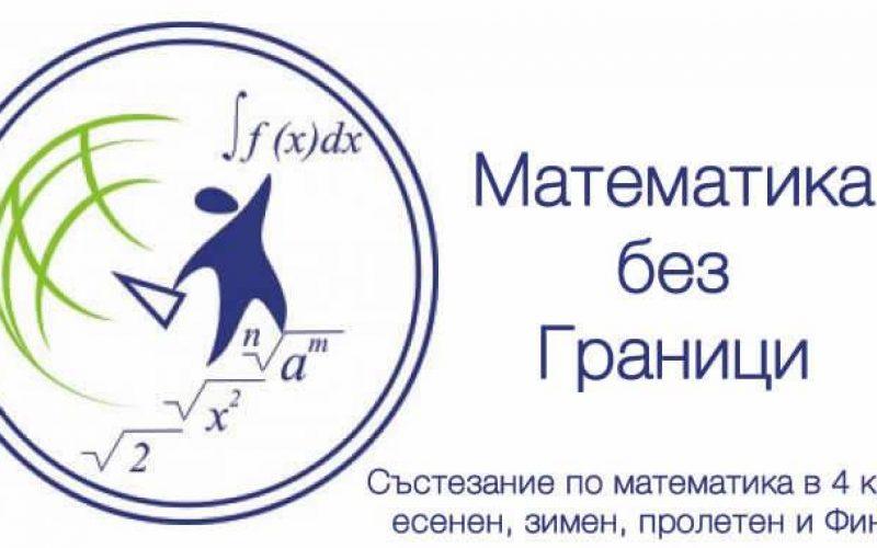 """141 ОУ в """"Надежда"""" прие """"Математика без граници"""""""