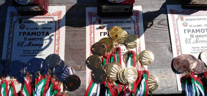Метал спечели детски турнир в Перник (СНИМКИ)