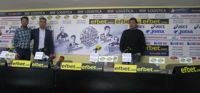 Вили Вуцов ще бъде съдия на турнир в памет на легенди