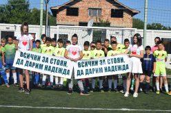 Деца играха, за да дадат надежда на Стоян