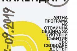 КалендАрт на Столичната община популяризира културните събития през лятото