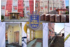"""Ремонтираха сградата на община Елин Пелин по проект """"Красива България"""""""