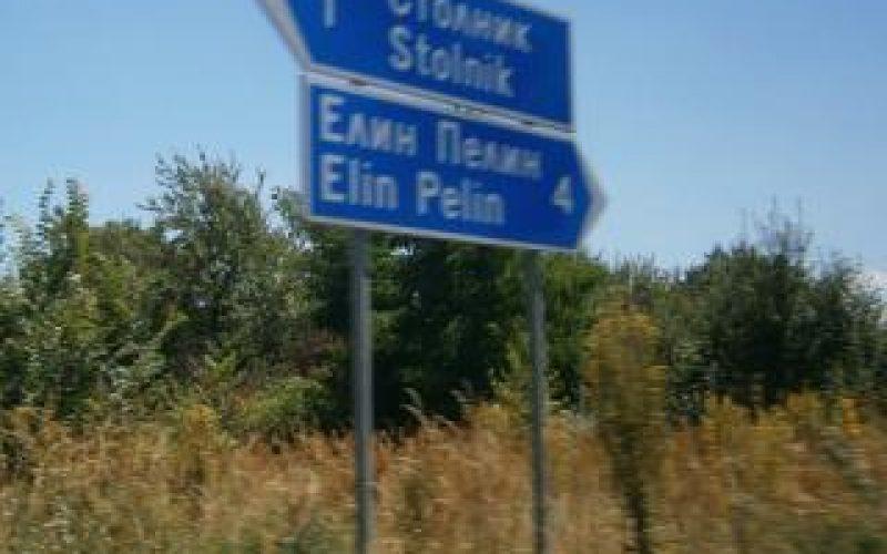 Забранява се достъпът и движението на физически лица и МПС до горски територии в района на Елин Пелин