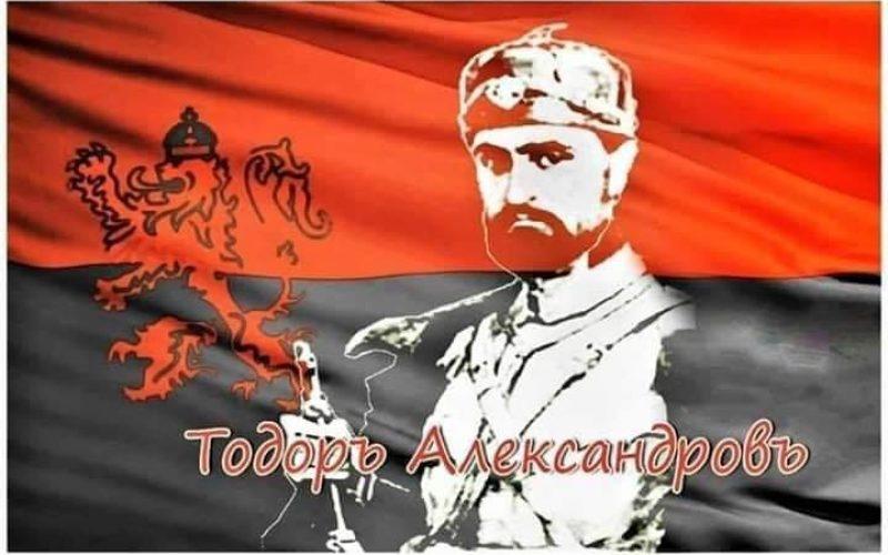 95 години от гибелта на легендарния водач на ВМРО Тодор Александров