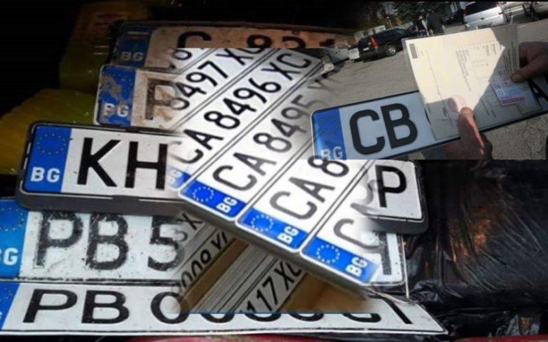 Важно за всички шофьори! Касае табелите с регистрационните номера