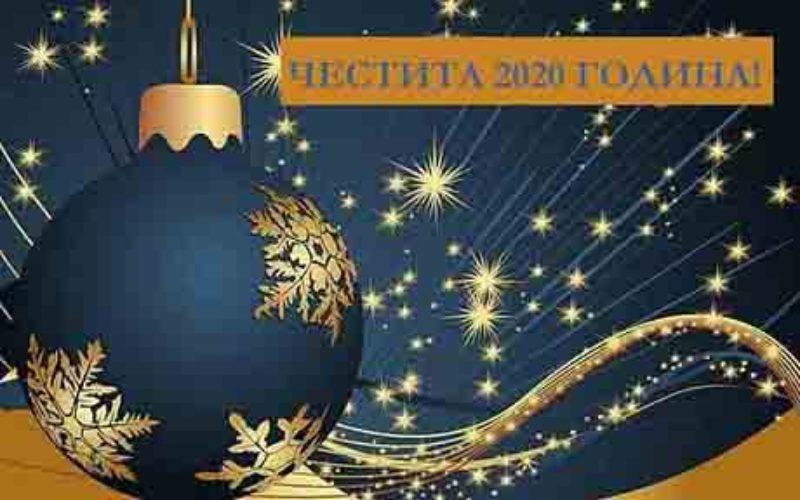 Весело посрещане на Новата година от екипа на Витоша Нюз