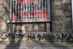 Вандали обезобразиха клуба на ВМРО в Пловдив