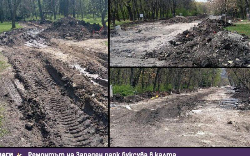 И реконструкцията на Западен парк затъва в калта …