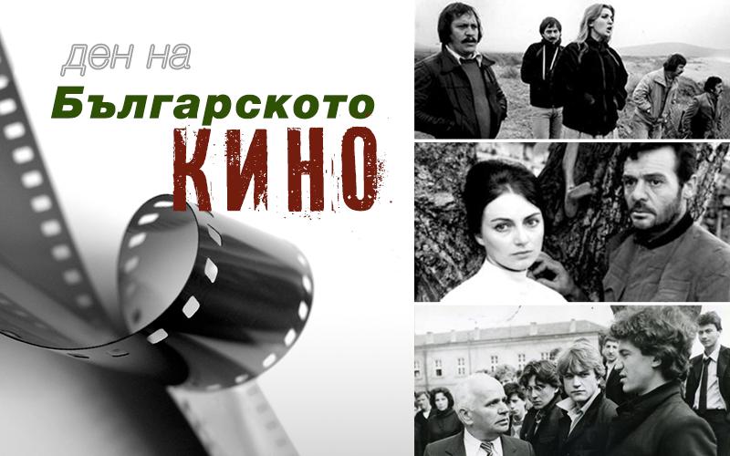 Български филми на преференциални цени в деня на киното